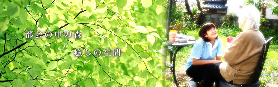 大阪府豊中市にある個別性の高いの小規模デイサービス。